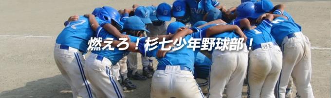 杉七少年野球部